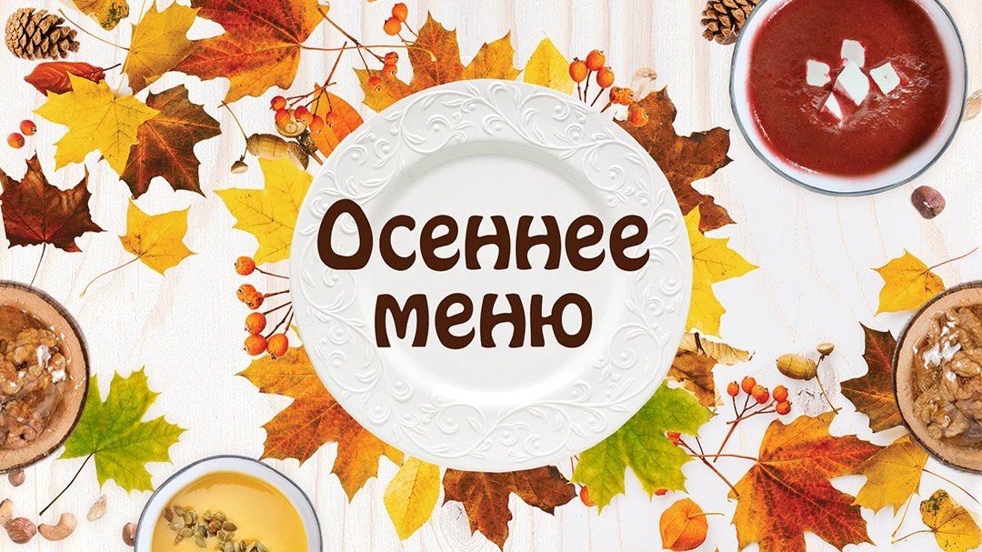 """Осеннее меню в Чайхане """"Чайхауз"""""""